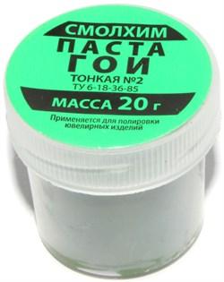 Паста ГОИ №2, 20 грамм