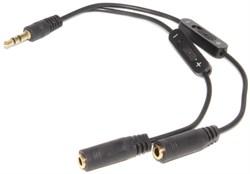Разветвитель (сплиттер) для наушников Mini Jack 3.5 мм, с регулировкой громкости